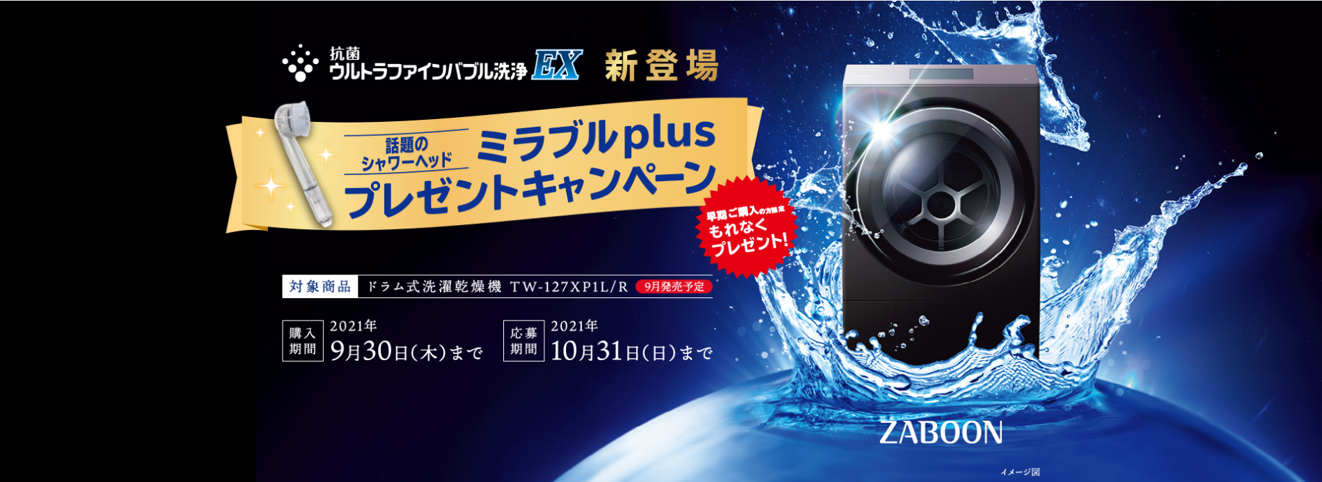 TOSHIBA キャンペーン