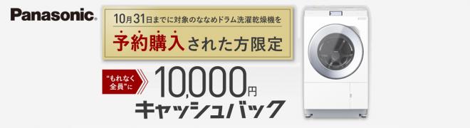 パナソニック ドラム式洗濯乾燥機 10,000円キャッシュバックキャンペーン(LX)