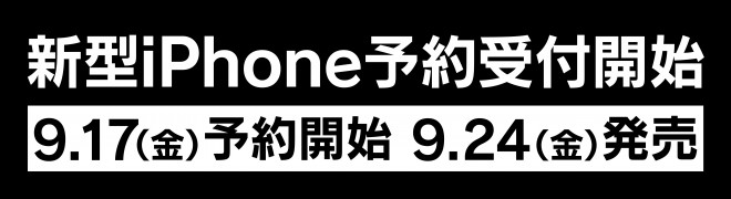 iPhone13 予約受付中